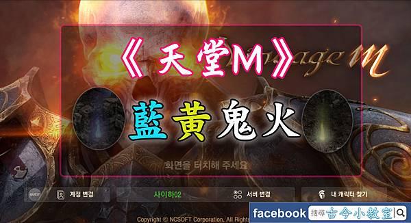 天堂M-藍黃鬼火.jpg