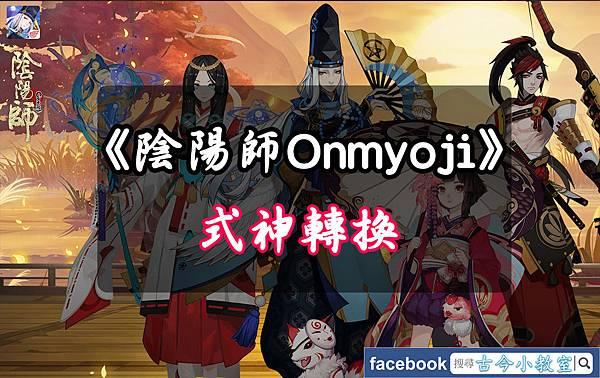 《陰陽師Onmyoji》式神轉換.jpg