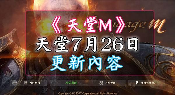 天堂M-更新內容-7月26日.jpg