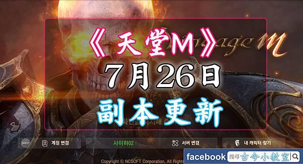天堂M-0726副本更新.jpg