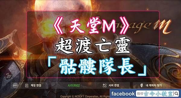 天堂M-超渡亡靈-「骷髏隊長」.jpg
