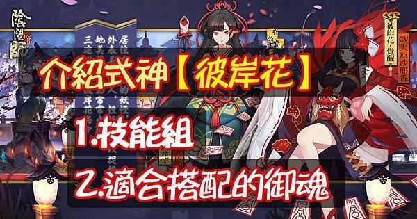彼岸花LOGO2.jpg