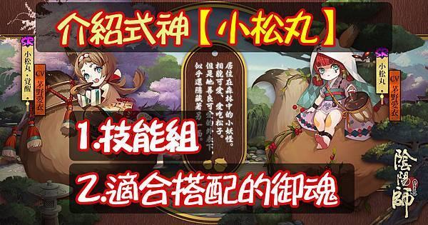 【小松丸】LOGO 圖.jpg