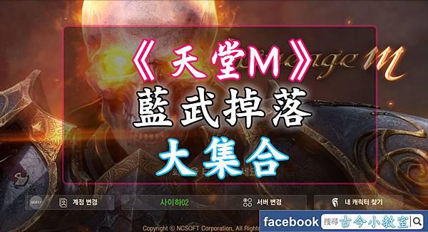 天堂M-藍武掉落大集合.jpg