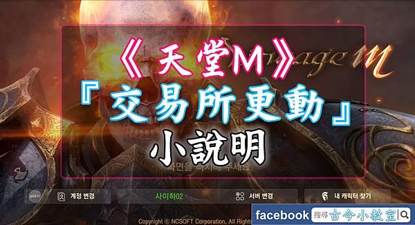 天堂M-『 交易所更動 』小說明.jpg