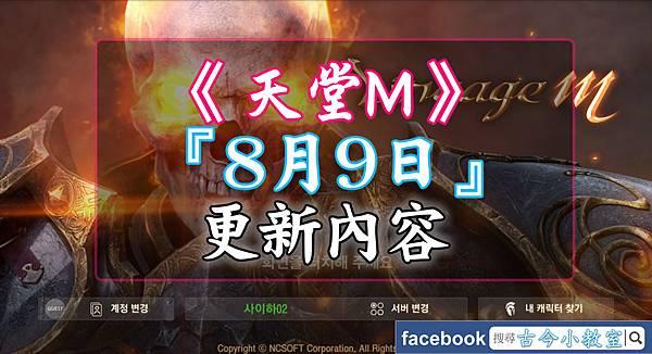 天堂M-『 8月9日 』更新內容.jpg