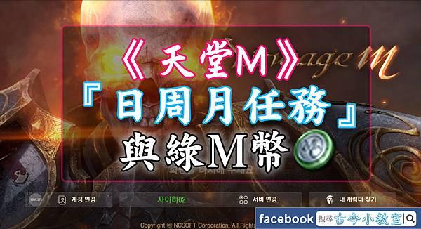 天堂M-任務與綠M幣.jpg