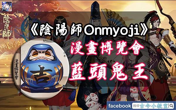 《陰陽師Onmyoji》漫畫博覽會-藍頭鬼王.jpg