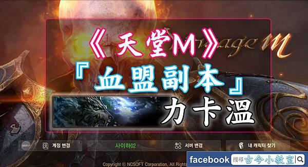 天堂M-『 血盟副本 』力卡溫.jpg