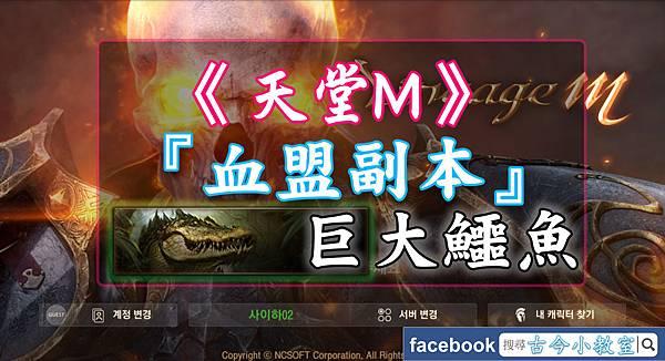 天堂M-『 血盟副本 』巨大鱷魚.jpg