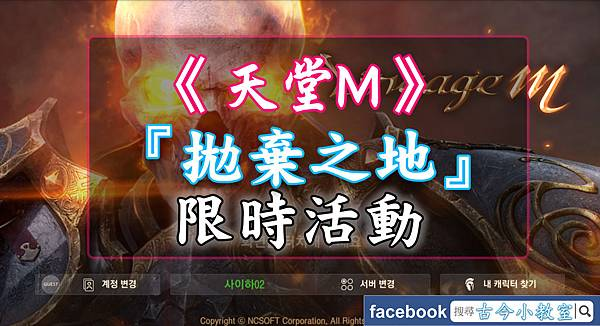 天堂M-『拋棄之地 』限時活動.jpg