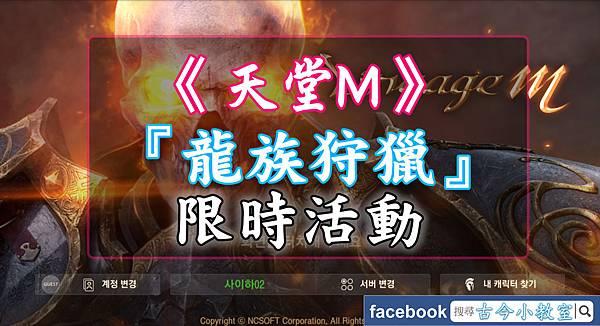 天堂M-『龍族狩獵』限時活動.jpg