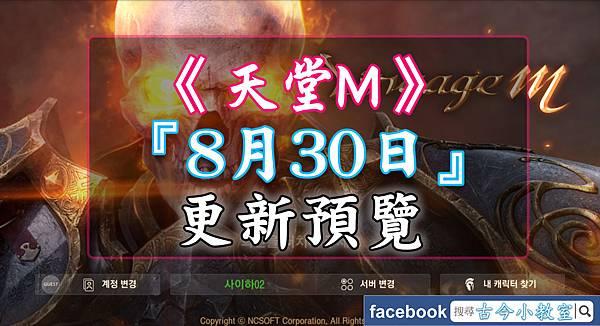 天堂M-『 8月30日 』更新內容.jpg