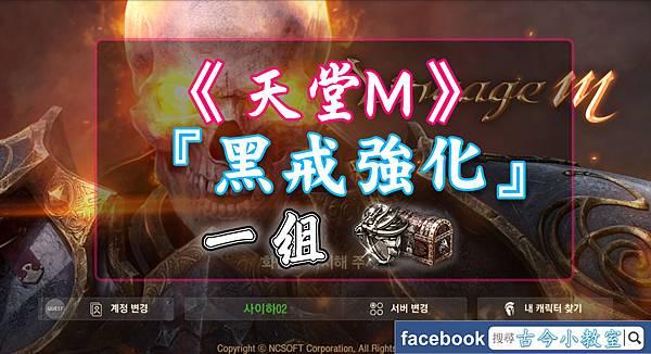天堂M-『黑戒強化 』.jpg