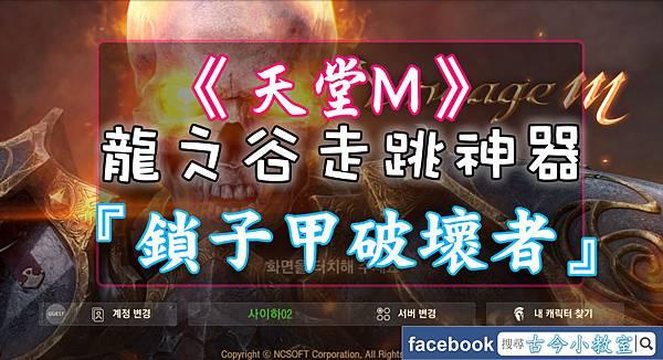 天堂M- 龍之谷走跳神器『鎖子甲破壞者』.jpg