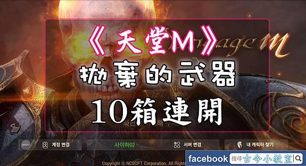 天堂M- 拋棄的武器10箱連開.jpg