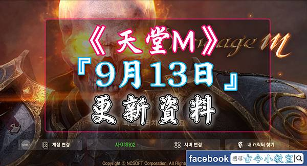 天堂M-『 9月13日 』更新內容.jpg