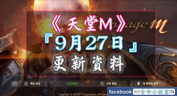 天堂M-『 9月27日 』更新內容.jpg