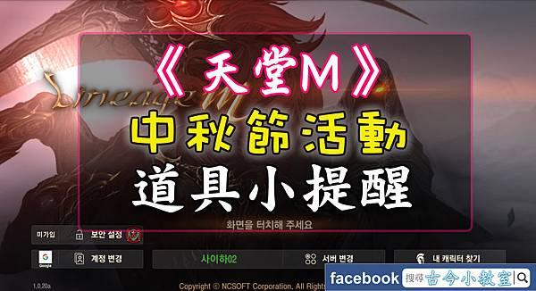 天堂M- 中秋節活動-道具小提醒.jpg