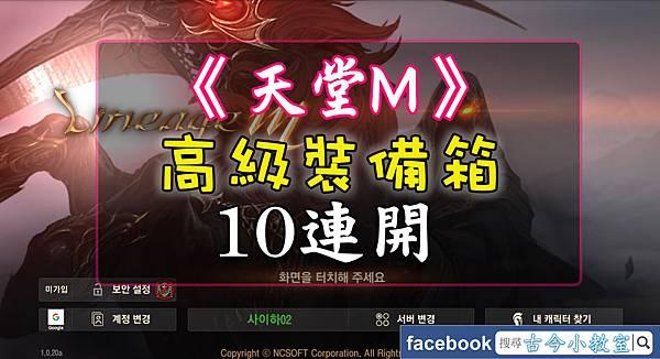 天堂M- 高級裝備箱-10連開.jpg