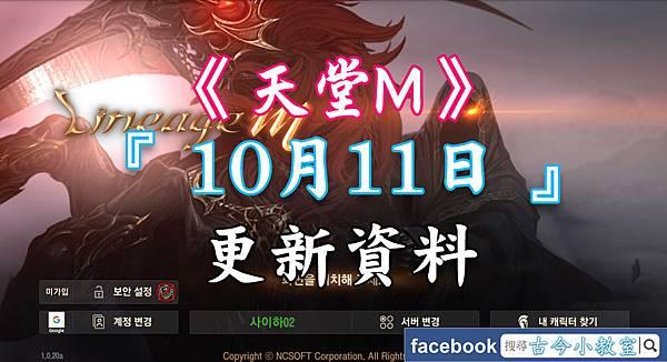 天堂M-『 10月11日 』更新內容.jpg