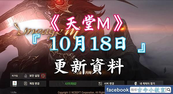 天堂M-『 10月18日 』更新內容.jpg