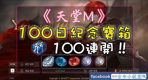天堂M- 100日紀念寶箱-100連開.jpg