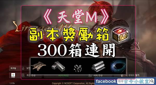 天堂M- 副本獎勵箱-300箱連開.jpg