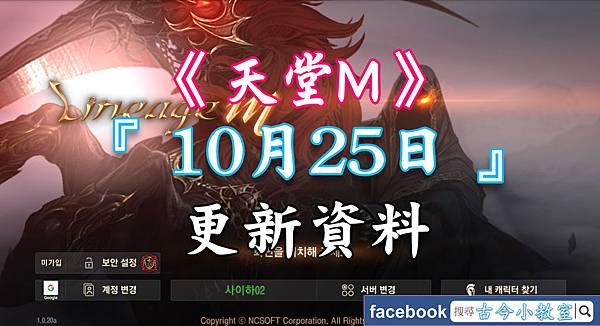 天堂M-『 10月25日 』更新內容.jpg