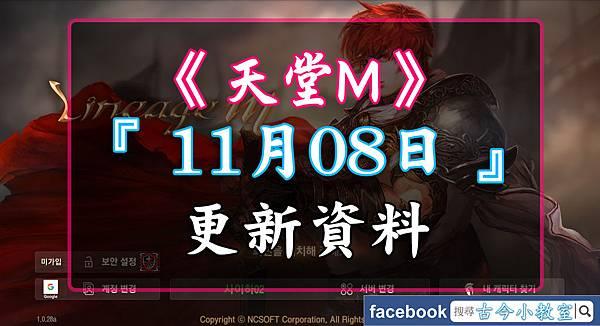 天堂M - 11-08 - 更新資料.jpg