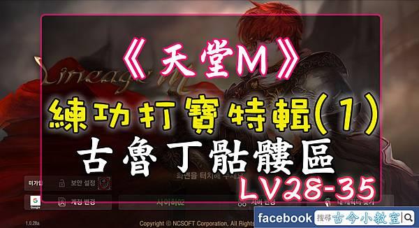 天堂M- 練功打寶特輯(1)-古魯丁骷髏區 LV28~35.jpg