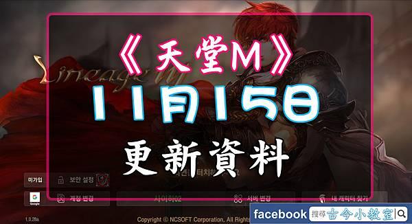 天堂M - 11-15-更新資料.jpg