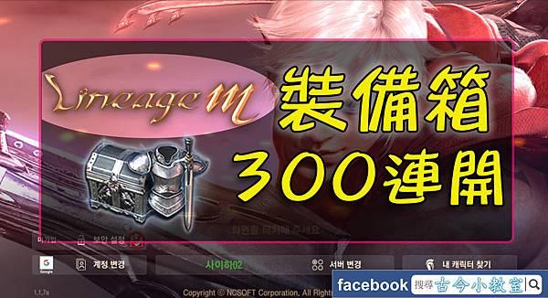 《天堂M》裝備箱300連開.jpg