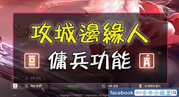 《天堂M》攻城邊緣人-傭兵功能.jpg
