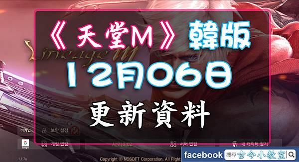天堂M - 12-06-更新資料.jpg