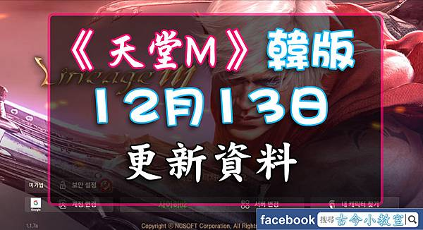 天堂M - 12-13-更新資料.jpg