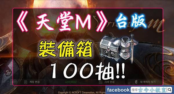 《天堂M》裝備箱100抽.jpg