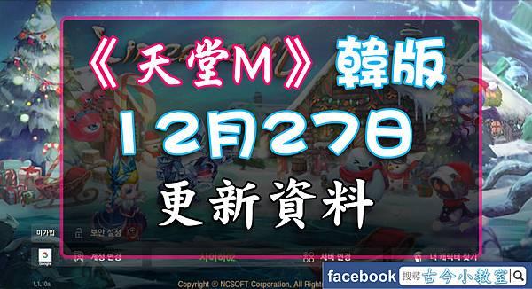 天堂M - 12-27-更新資料.jpg