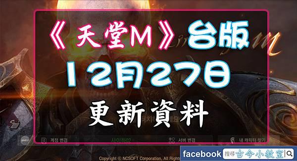 天堂M台版 - 12-27-更新資料.jpg