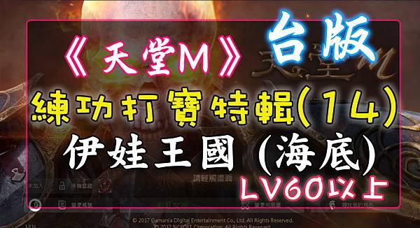 《天堂M》打寶練功特輯(14) 伊娃王國(海底) – LV60以上.jpg