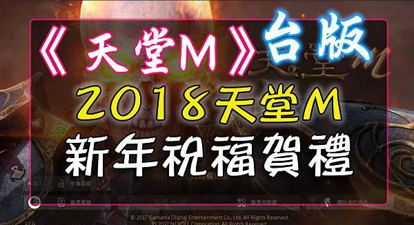 《天堂M》2018天堂M新年祝福賀禮.jpg