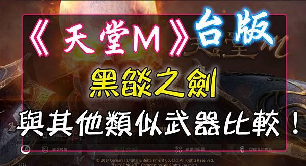 《天堂M》『黑燄之劍』與其他類似武器的比較.jpg