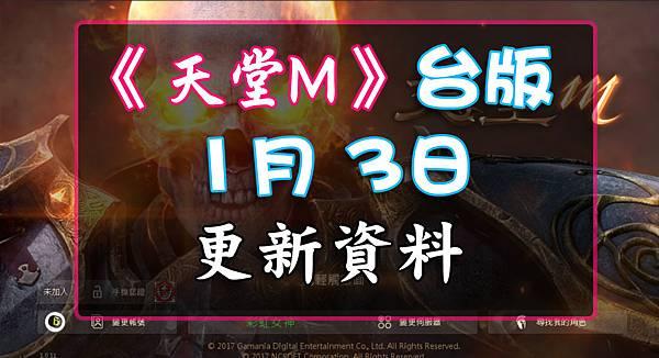《天堂M》1月3日更新資料-台版.jpg