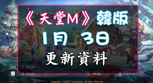 《天堂M》1月3日更新資料-韓版.jpg