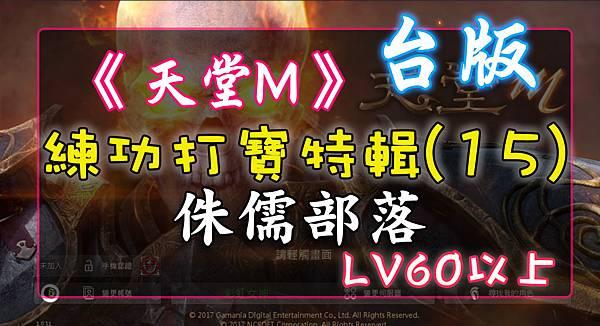 《天堂M》打寶練功特輯(15) 侏儒部落 – LV60以上.jpg