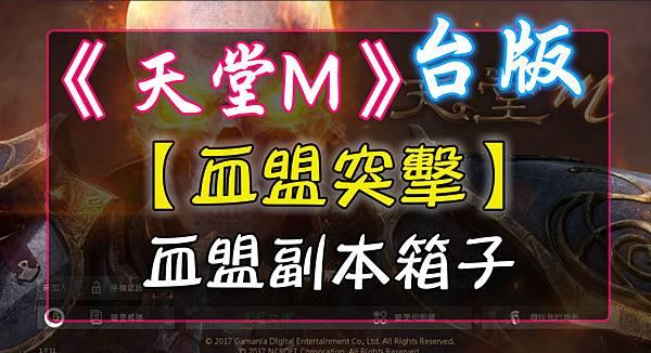 《天堂M》【血盟突擊】- 血盟副本箱子.jpg