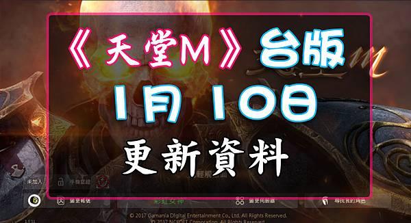 《天堂M》1月10日更新資料-台版.jpg