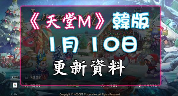 《天堂M》1月10日更新資料-韓版.jpg