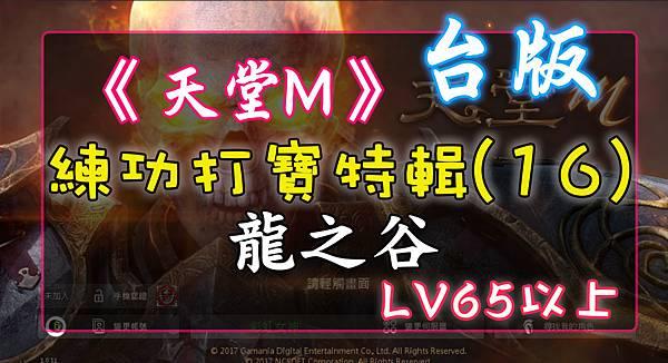 《天堂M》打寶練功特輯(16) 龍之谷 – LV65以上.jpg