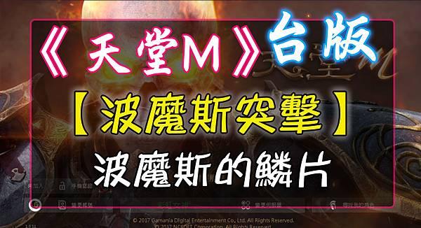 《天堂M》【波魔斯突擊】- 波魔斯的鱗片.jpg
